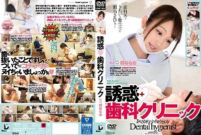 诱惑◆牙科诊所 桐谷奈绪