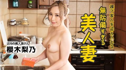 【无码】裸体迎接客人~櫻木梨乃